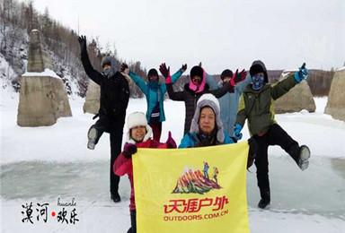 2016春节极寒极北 冰点漠河 最冷北极村 最北北红村 圣诞村滑雪(6日行程)
