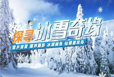 查干湖渔猎 雪乡穿越 仙境长白山 观二人转 赏雾凇 查干湖冬捕(9日行程)