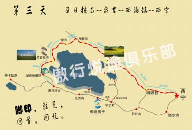 三三 青海圣湖行(3日行程)