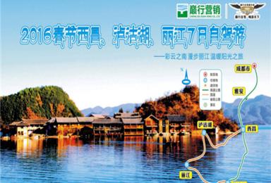 2016年丽江 泸沽湖自驾游(7日行程)