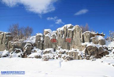 中俄边境 最美北极村 漠河滑雪(3日行程)