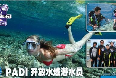 三亚PADI OW潜水培训(4日行程)
