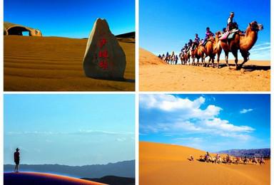 徒步沙漠伊甸园沙坡头 水稍子 西部影城(3日行程)