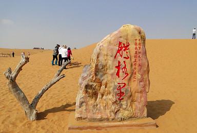 沙漠成长之路 2016腾格里沙漠成长夏令营(6日行程)