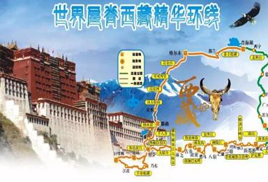川藏+珠峰+青藏14日自驾之旅(14日行程)