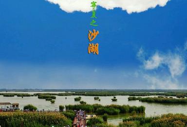 靖远九二战友协会沙湖游(2日行程)