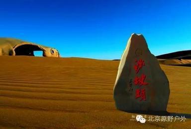 宁夏 沙坡头 西夏王陵 腾格里沙漠 黄河第一索 羊皮筏子(4日行程)