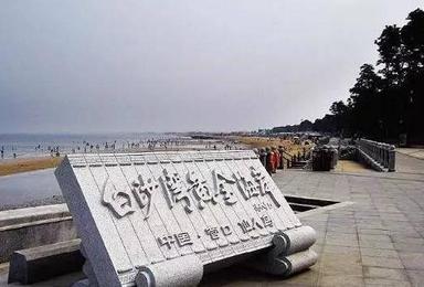 夏日激情浪漫之旅 白沙湾黄金海岸(1日行程)