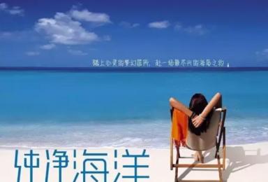 不带钱包的旅行之纯净海洋(6日行程)
