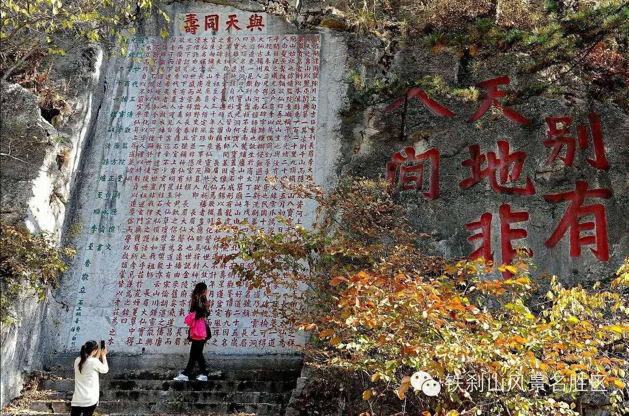 悬石洞,郭祖洞,三仙洞   2009年10月,本溪县正式启动铁刹山风景区开发