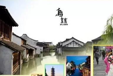 上海 杭州 南京 无锡 苏州 扬州 迪士尼小镇 中国馆 华西村 乌镇(7日行程)