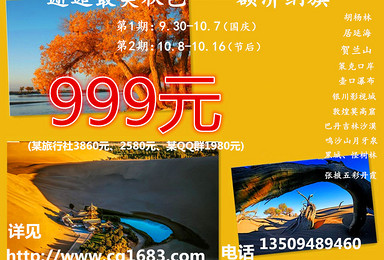 国庆。额济纳旗——999元——敦煌--策克口岸(蒙古国)--银川影视城--壶口瀑布(8日行程)
