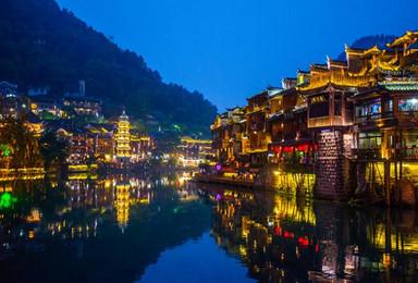 凤凰古城 铜仁大峡谷游(3日行程)