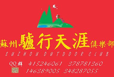 []外線第21站[]10.22-23蘇驢光明頂國際露營大會公告(2日行程)
