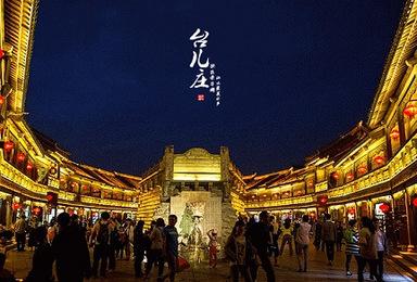 第3期,12月10-11日,涛声再度相约台儿庄古城,窑湾古镇,大运河畔看繁华! [(2日行程)