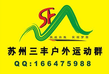 2017元旦 苏州三丰户外运动群 之苏州太湖240公里毅行召集(3日行程)