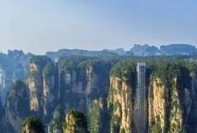 张家界国家森林公园 玻璃桥 汽车游(3日行程)