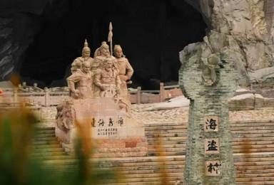 台州紫阳古街蛇蟠岛海盗村野人洞纯玩(3日行程)