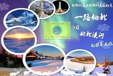 12月22日-28日 漠河双卧7日游 -40℃极北漠河探寻之旅(7日行程)