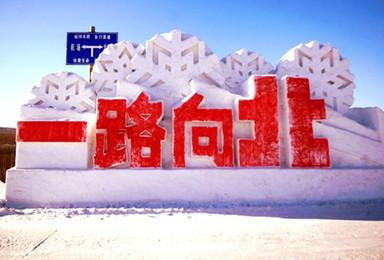 漠河北极村跨年活动路线 雪地徒步 篝火晚会 拍最美星空(3日行程)
