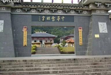 宁德最美乡村 上金贝 八仙顶景区和中华畲族宫(1日行程)