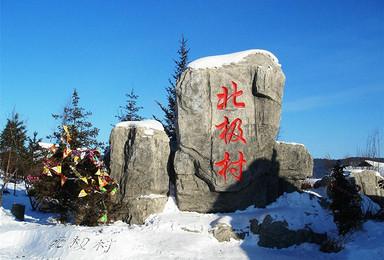 神州北极漠河 踏雪中国北极(4日行程)