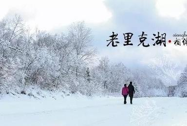 吉林雪乡老里克湖 新魔界精品游(3日行程)