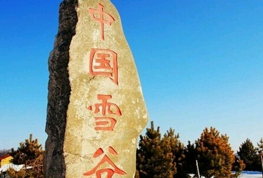 中国雪乡 雪谷之旅(3日行程)