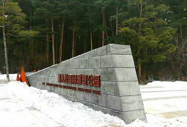 吉林松岑雪村 魔界 老里克湖 美人松公园豪华游(3日行程)