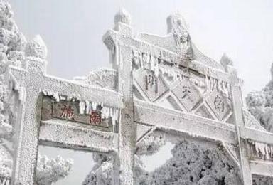 登南岳衡山赏雪(1日行程)