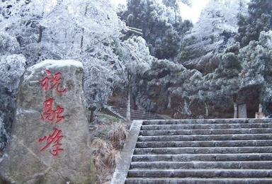 元旦南岳衡山赏雾淞 冰挂 祈福 许愿(2日行程)
