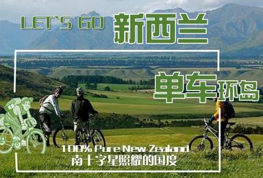 新西兰 南十字星照耀的国度 自行车环岛招募(11日行程)