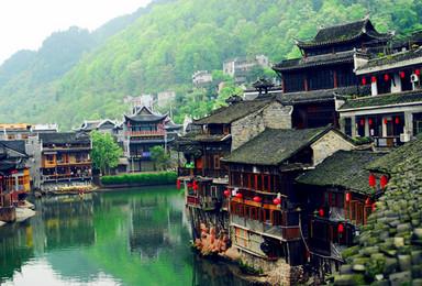 春节 湖南凤凰古城 苗寨(4日行程)