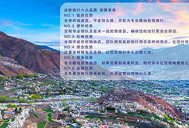 川藏线 桃花 梨花 色达赏景之旅(11日行程)