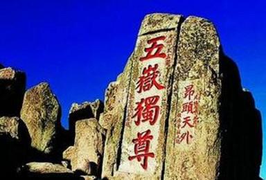 清明假期爬泰山登五岳之尊 观日出 赏云海 闲游趵突泉(2日行程)