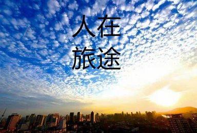 3月11日周六徐州吕梁山烧烤休闲户外(1日行程)