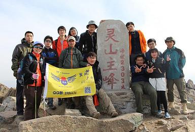 周六 北京第一高峰 东灵山2303米(1日行程)