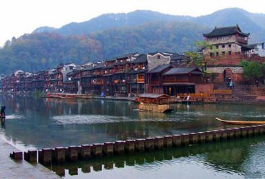 中国最美的小城湘西凤凰(4日行程)