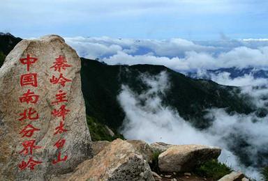 太白山登顶 挑战巅峰 亲近自然 群雄召集令(2日行程)