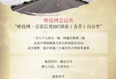 蜂投网 壹诺信用2017湖南 春季 百公里活动报名(2日行程)