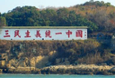 海上看金门 特色游轮X台湾金门阵地X海上看厦门(1日行程)