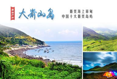 最美海上草甸 中国十大最美岛屿 大嵛山岛(4日行程)