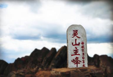 北京第一高峰东灵山 北灵 夏子墓 塔尔寺(1日行程)