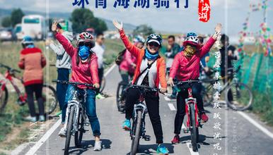环青海湖360公里环湖骑行(5日行程)