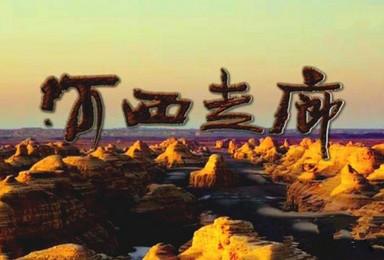 自驾西北大环线 青海湖 甘肃敦煌 祁连山草原(12日行程)