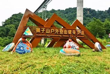 狮子山环线 登高 徒步 可戏水(1日行程)