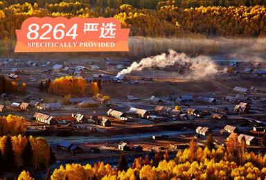 2019北疆可可托海喀纳斯品质之旅(8日行程)