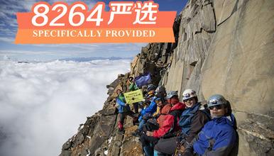四姑娘雪山之巅三峰5355登山培训计划(4日行程)