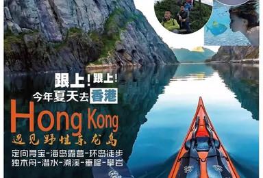 香港花样水上夏令营  7天水上运动   海岛露营(7日行程)