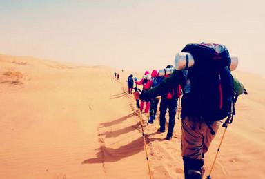 壳子户外长线活动 腾格里 天边的沙漠(4日行程)